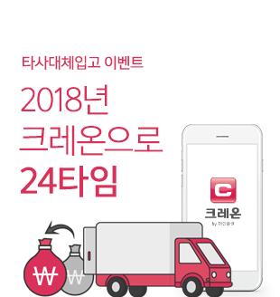 크레온으로 24타임