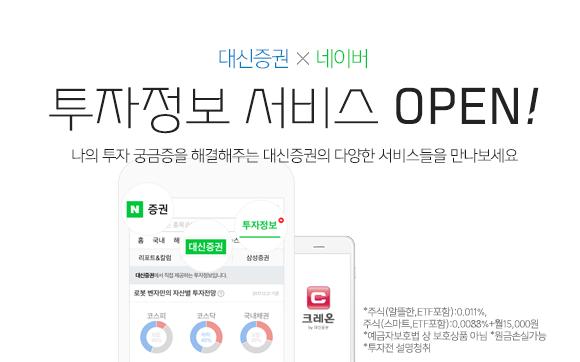 대신증권 X 네이버 투자정보서비스 오픈